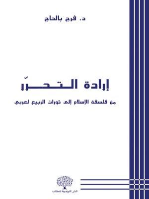 cover image of إرادة التحرر : من فلسفة الإسلام إلى ثورات الربيع العربي