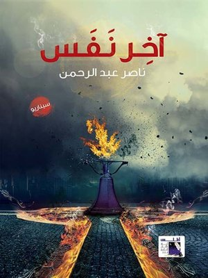 cover image of آخر نفس