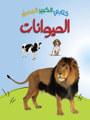 cover image of الحيوانات