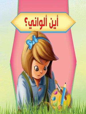 cover image of بستان الحكايات : أين ألواني؟