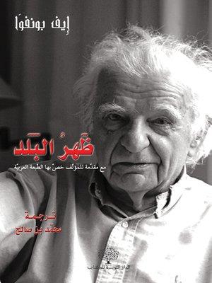 cover image of ظهر البلد