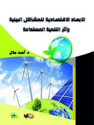cover image of الأبعاد الاقتصادية للمشاكل البيئية وأثر التنمية المستدامة