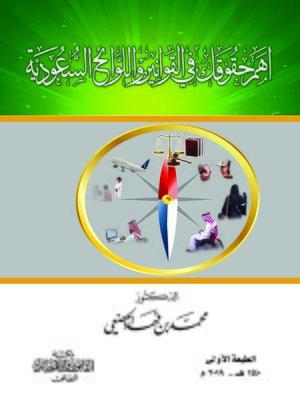 cover image of أهم حقوقك في القوانين واللوائح السعودية