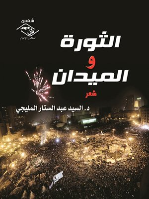 cover image of الثورة والميدان