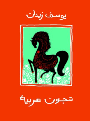 cover image of شجون عربية