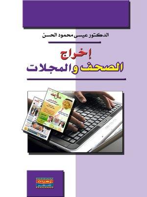 cover image of إخراج الصحف و المجلات
