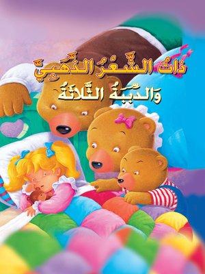 cover image of ذات الشعر الذهبي والدببة الثلاثة