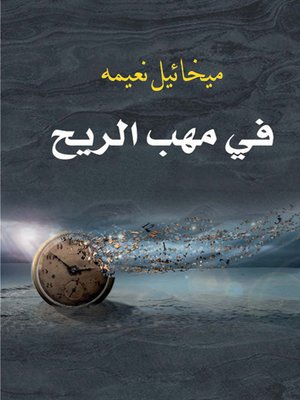 cover image of في مهب الريح