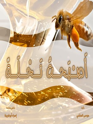 cover image of أصبحت نحلة