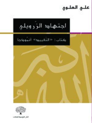 cover image of اجتهاد الزرويلي : كتاب التقيد أنموذجا