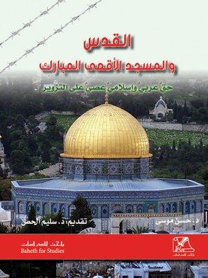 cover image of القدس والمسجد الأقصى المبارك : حق عربي وإسلامي عصي على التزوير