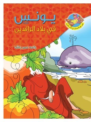 cover image of يونس عليه السلام في بلاد الرافدين