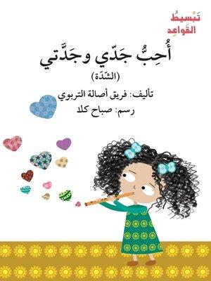 cover image of أحب جدي وجدتي