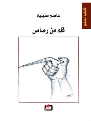 cover image of قلم من رصاص