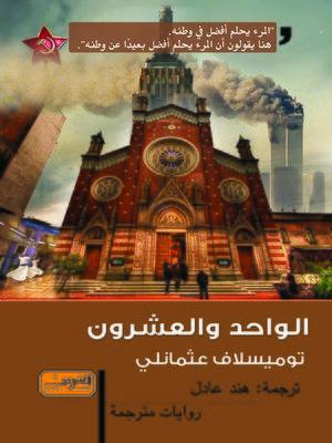 cover image of الواحد والعشرون
