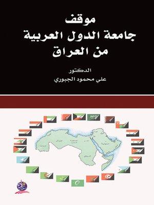 cover image of موقف جامعة الدول العربية من العراق