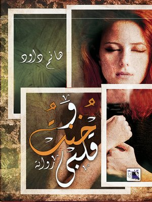 cover image of وخنت قلبي