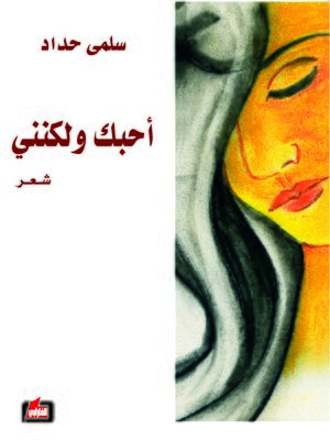 cover image of أحبك ولكنني