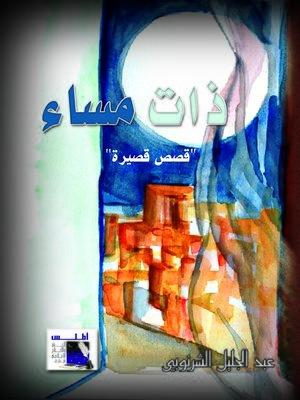 cover image of ذات مساء : قصص قصيرة