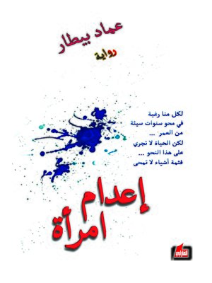cover image of إعدام امرأة