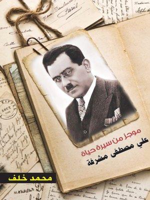 cover image of موجز من سيرة حياة علي مصطفى مشرفة