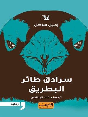 cover image of سرادق طائر البطريق