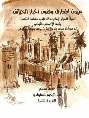 cover image of عيون المعارف وفنون أخبار الخلائف