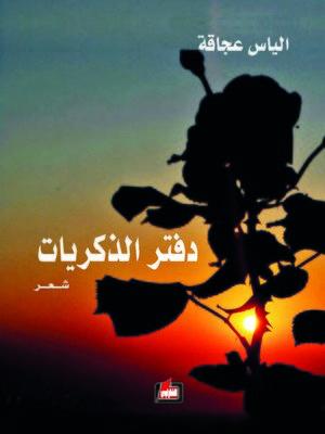 cover image of دفتر الذكريات