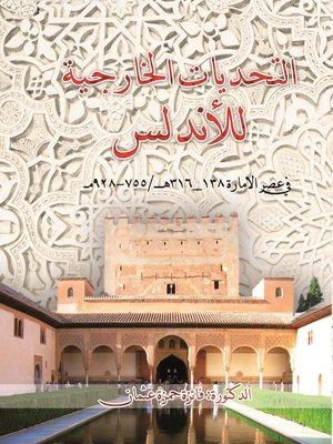cover image of التحديات الخارجية للأندلس في عصر الإمارة 138 - 316 هـ / 755 - 928 م