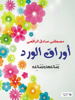 cover image of أوراق الورد : رسائلها ورسائله