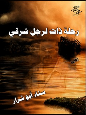 cover image of رحلة ذات لرجل شرقي : رواية