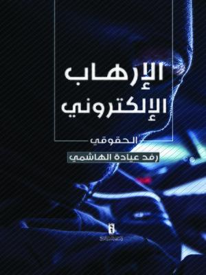 cover image of الإرهاب الإلكتروني