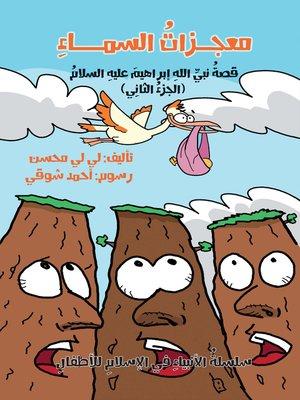 cover image of معجزات السماء