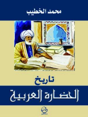 cover image of تاريخ الحضارة العربية