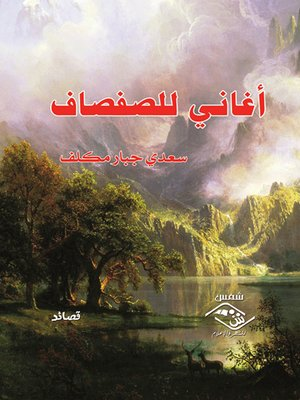 cover image of أغاني للصفصاف
