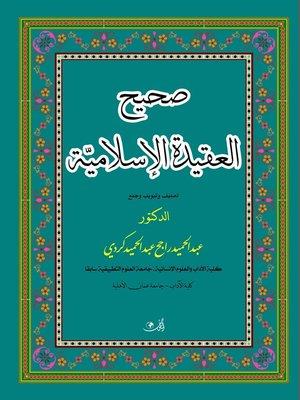 cover image of صحيح العقيدة الإسلامية