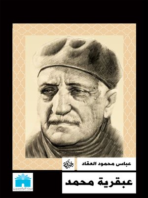 cover image of عبقرية محمد