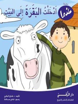 cover image of عندما أدخلت البقرة إلى البيت