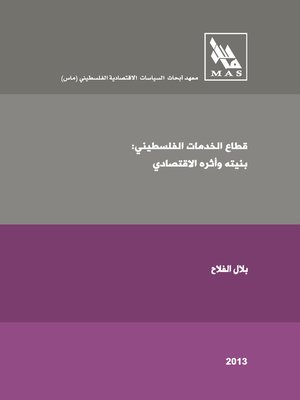 cover image of قطاع الخدمات الفلسطيني