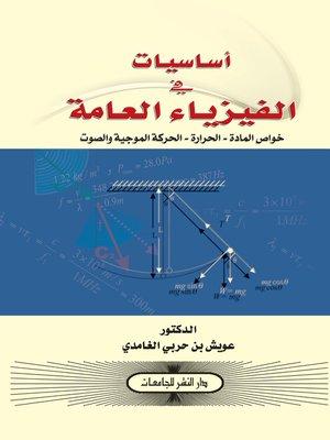 cover image of أساسيات في الفيزياء العامة