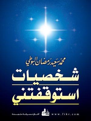 cover image of شخصيات استوقفتني