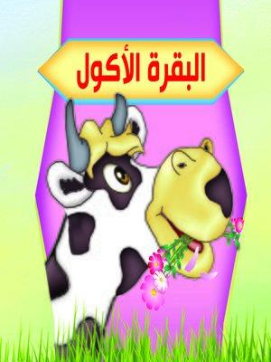 cover image of البقرة الأكول