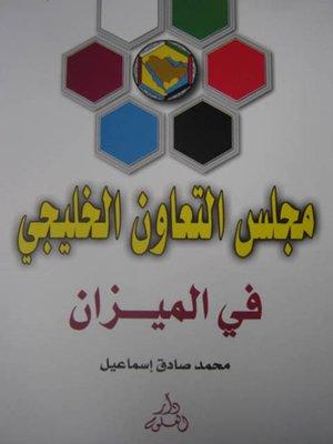 cover image of مجلس التعاون الخليجي في الميزان