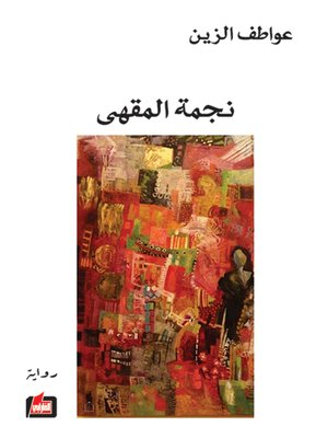 cover image of نجمة المقهى