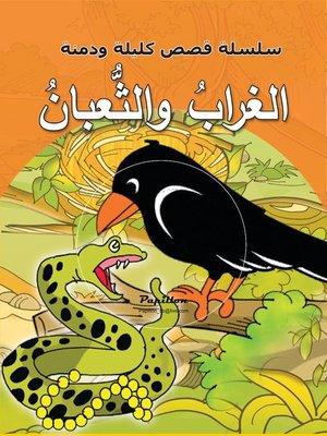 cover image of سلسلة قصص كليلة ودمنة : الغراب والثعبان
