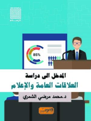 cover image of المدخل إلى دراسة العلاقات العامة و الإعلام