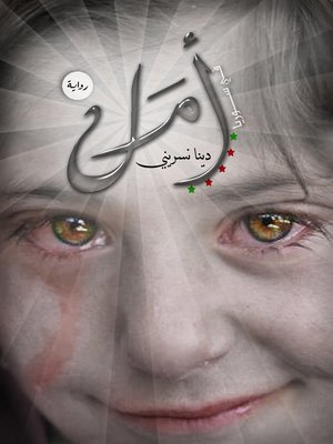 cover image of أمل