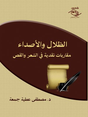 cover image of الظلال والأصداء