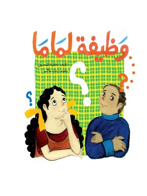 cover image of وظيفة لماما