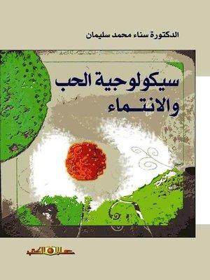 cover image of سيكولوجية الحب والانتماء